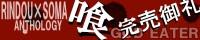 リンソマアンソロジー【喰】告知サイト